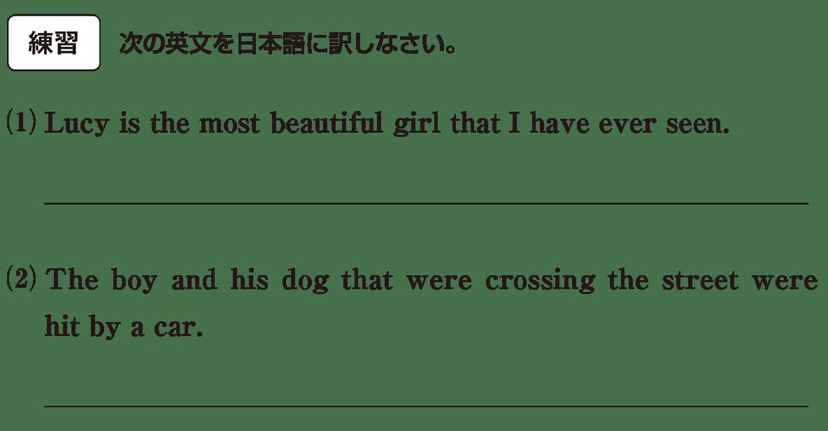 高校英語文法 関係代名詞7・8の練習(1)(2) アイコンあり