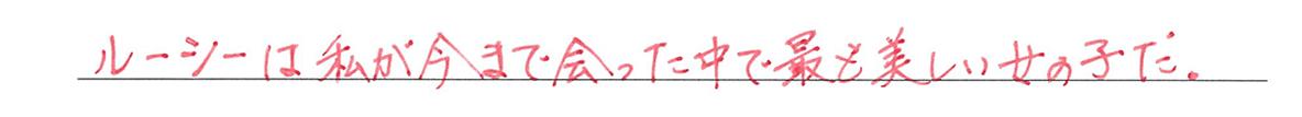 高校英語文法 関係代名詞7・8の練習(1) 答え入り アイコンなし
