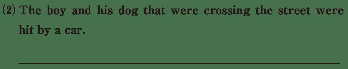 高校英語文法 関係代名詞7・8の練習(2) アイコンなし