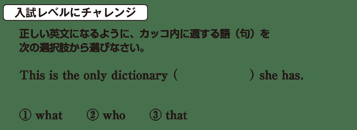 高校英語文法 関係代名詞7・8の入試レベルにチャレンジ アイコンあり