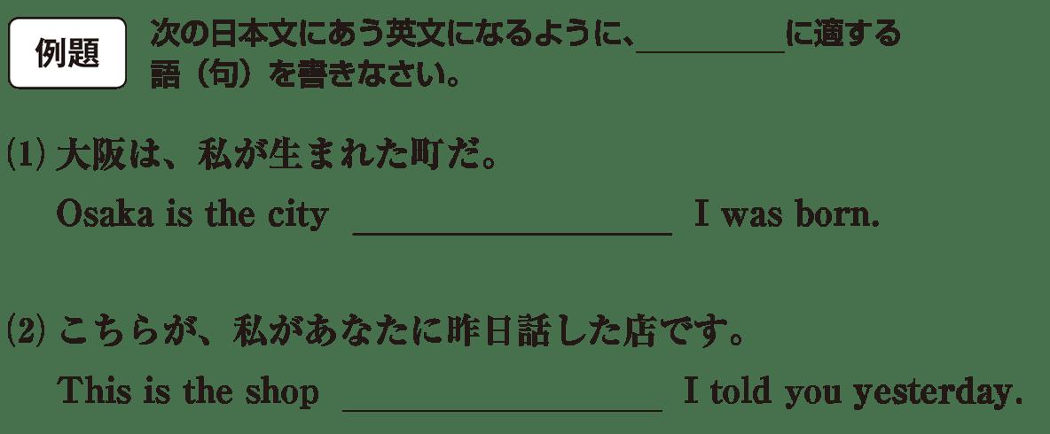 高校英語文法 関係代名詞9・10の例題(1)(2) アイコンあり