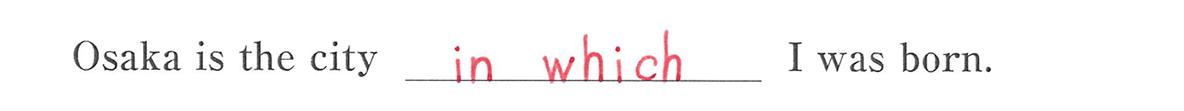 高校英語文法 関係代名詞9・10の例題(1) 答え入り アイコンなし