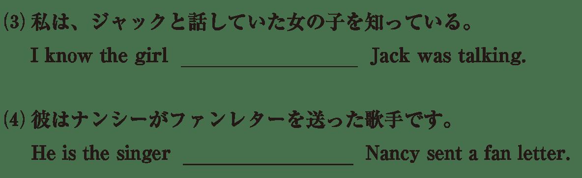 高校英語文法 関係代名詞9・10の例題(3)(4) アイコンなし