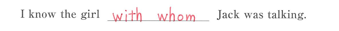高校英語文法 関係代名詞9・10の例題(3) 答え入り アイコンなし