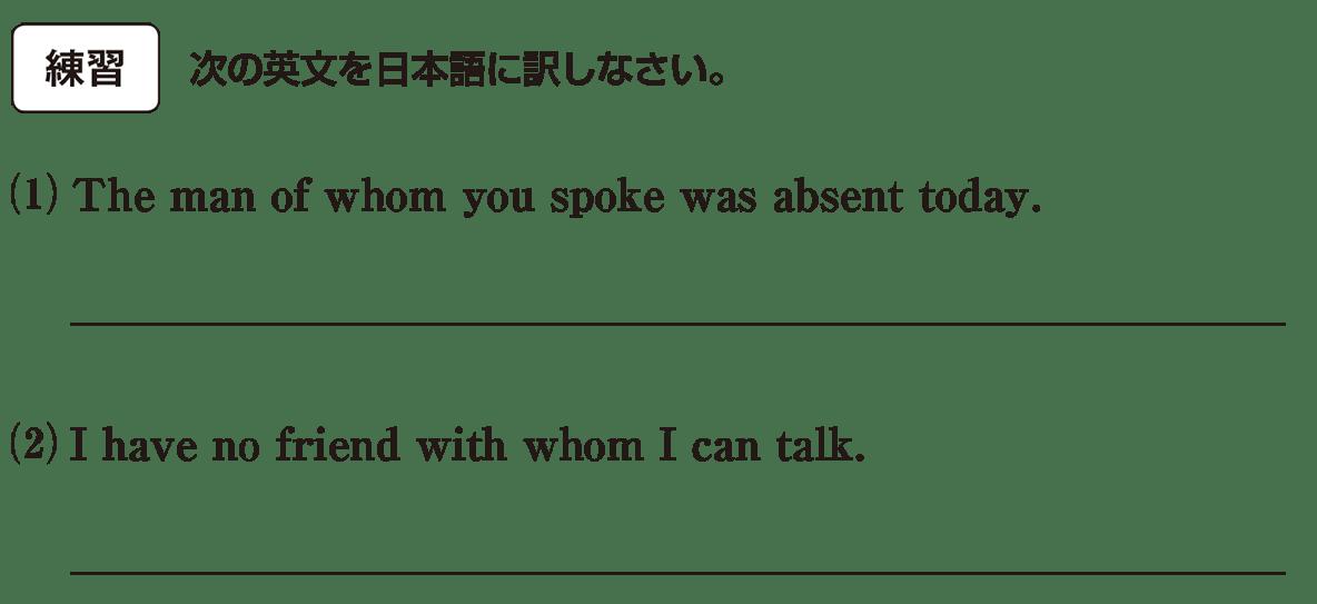 高校英語文法 関係代名詞9・10の練習(1)(2) アイコンあり