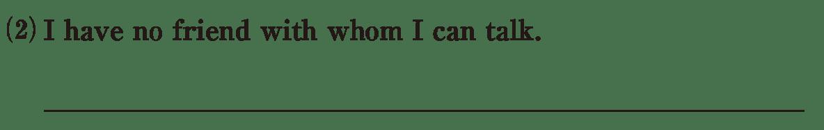 高校英語文法 関係代名詞9・10の練習(2) アイコンなし