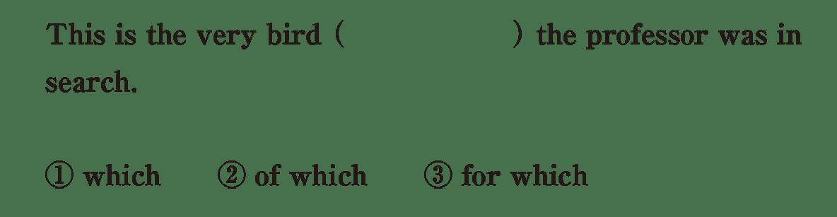 高校英語文法 関係代名詞9・10の入試レベルにチャレンジ アイコンなし