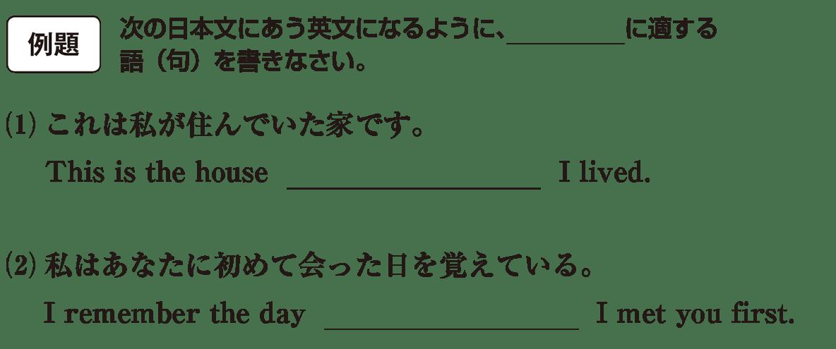 高校英語文法 関係代名詞11・12の例題(1)(2) アイコンあり