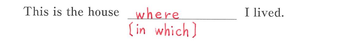 高校英語文法 関係代名詞11・12の例題(1) 答え入り アイコンなし