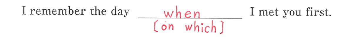 高校英語文法 関係代名詞11・12の例題(2) 答え入り アイコンなし