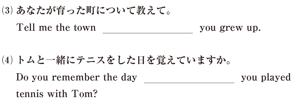 高校英語文法 関係代名詞11・12の例題(3)(4) アイコンなし