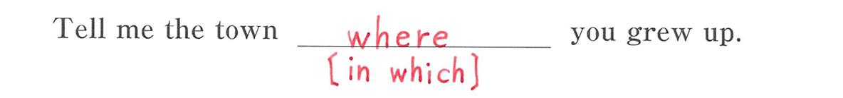 高校英語文法 関係代名詞11・12の例題(3) 答え入り アイコンなし