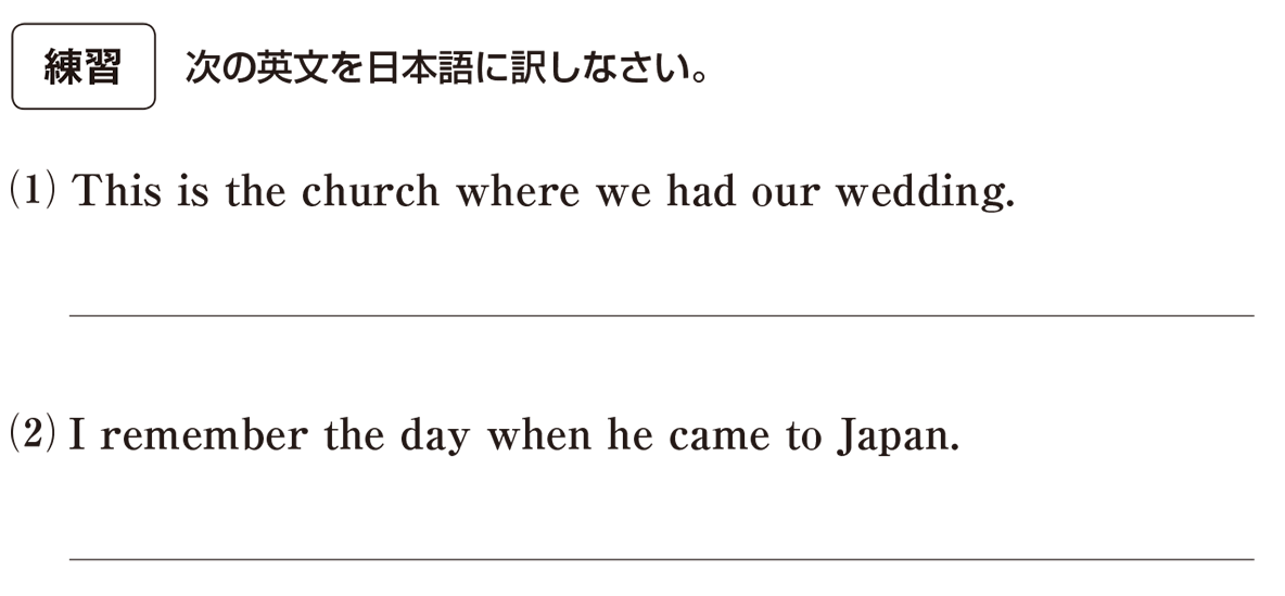 高校英語文法 関係代名詞11・12の練習(1)(2) アイコンあり