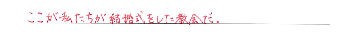 高校英語文法 関係代名詞11・12の練習(1) 答え入り アイコンなし