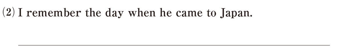 高校英語文法 関係代名詞11・12の練習(2)