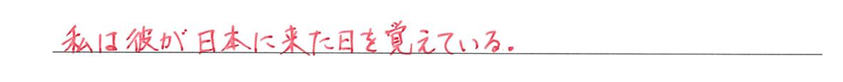高校英語文法 関係代名詞11・12の練習(2)の答え