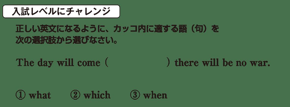 高校英語文法 関係代名詞11・12の入試レベルにチャレンジ アイコンあり