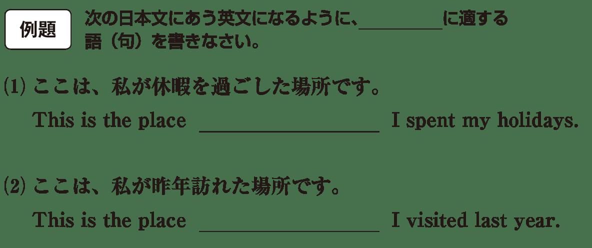 高校英語文法 関係代名詞13・14の例題(1)(2) アイコンあり