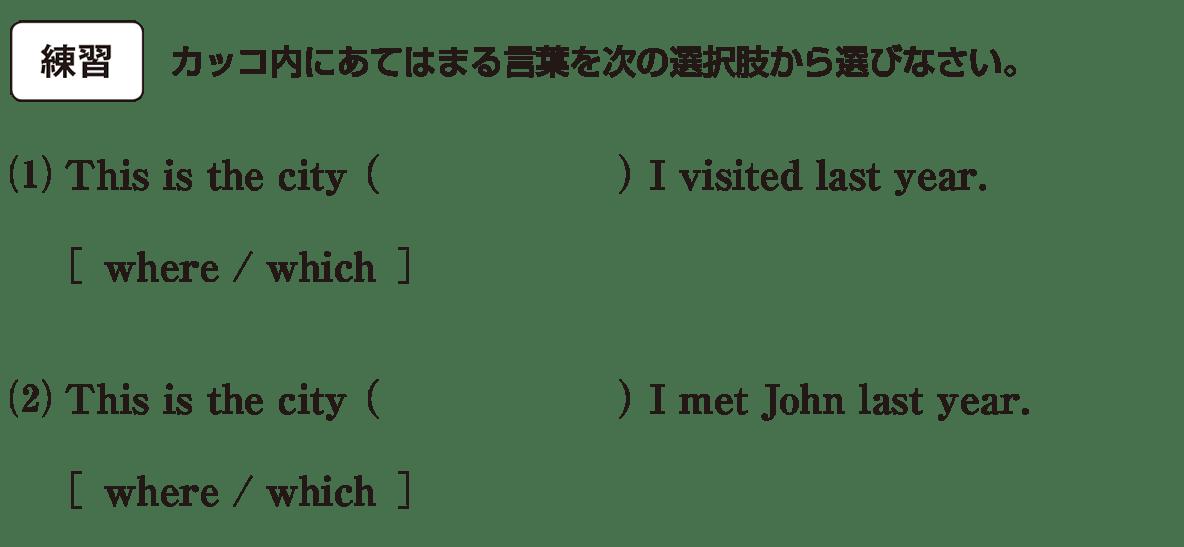 高校英語文法 関係代名詞13・14の練習(1)(2) アイコンあり