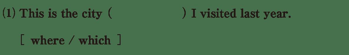高校英語文法 関係代名詞13・14の練習(1) アイコンなし