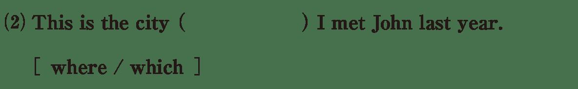 高校英語文法 関係代名詞13・14の練習(2) アイコンなし