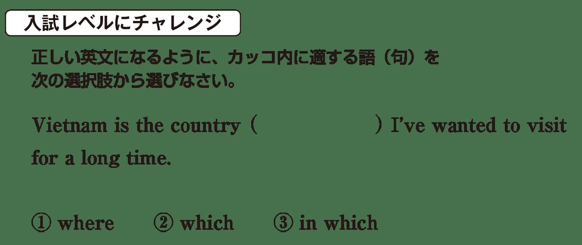 高校英語文法 関係代名詞13・14の入試レベルにチャレンジ アイコンあり