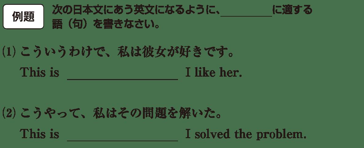 高校英語文法 関係詞15・16の例題(1)(2) アイコンあり