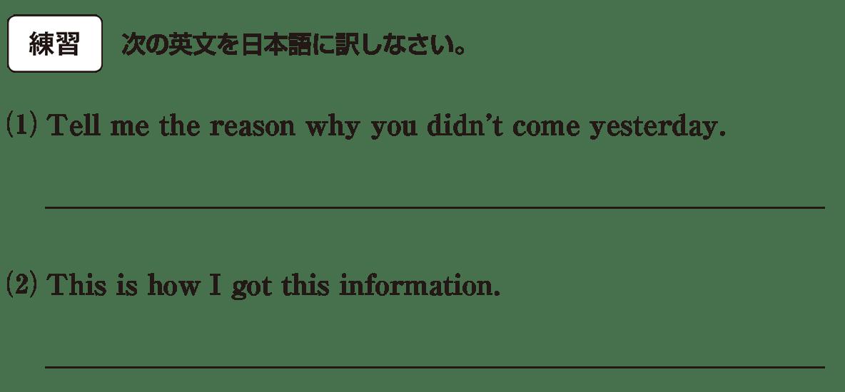 高校英語文法 関係詞15・16の練習(1)(2) アイコンあり