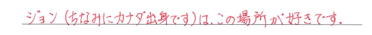 高校英語文法 関係詞17・18の練習(1)の答え