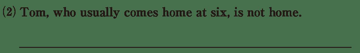 高校英語文法 関係詞17・18の練習(2)