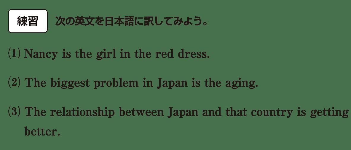 英語構文 前置詞+名詞の眺め方1 練習