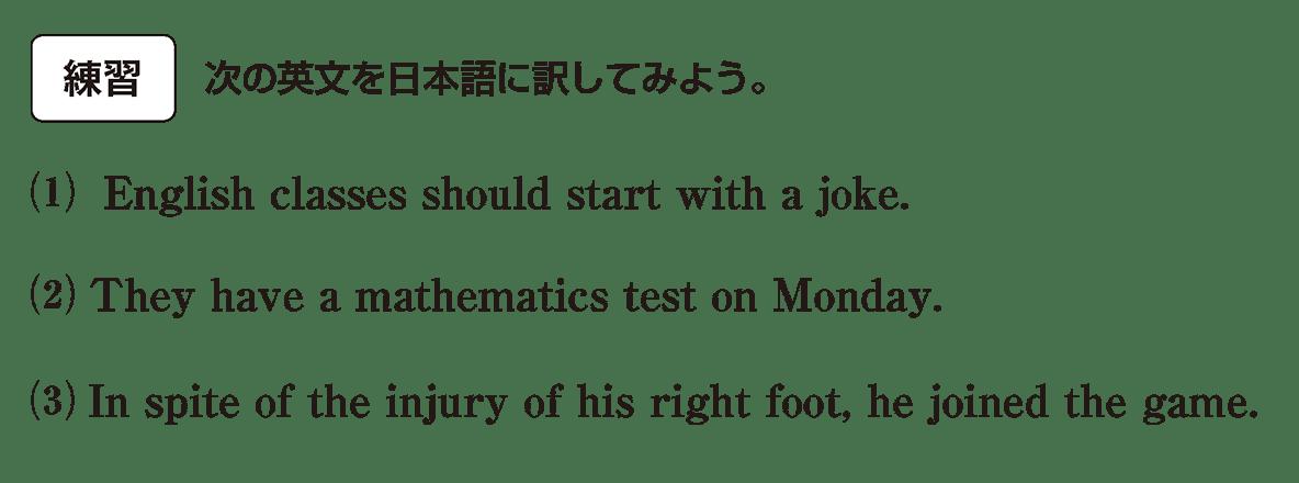英語構文 前置詞+名詞の眺め方2 練習