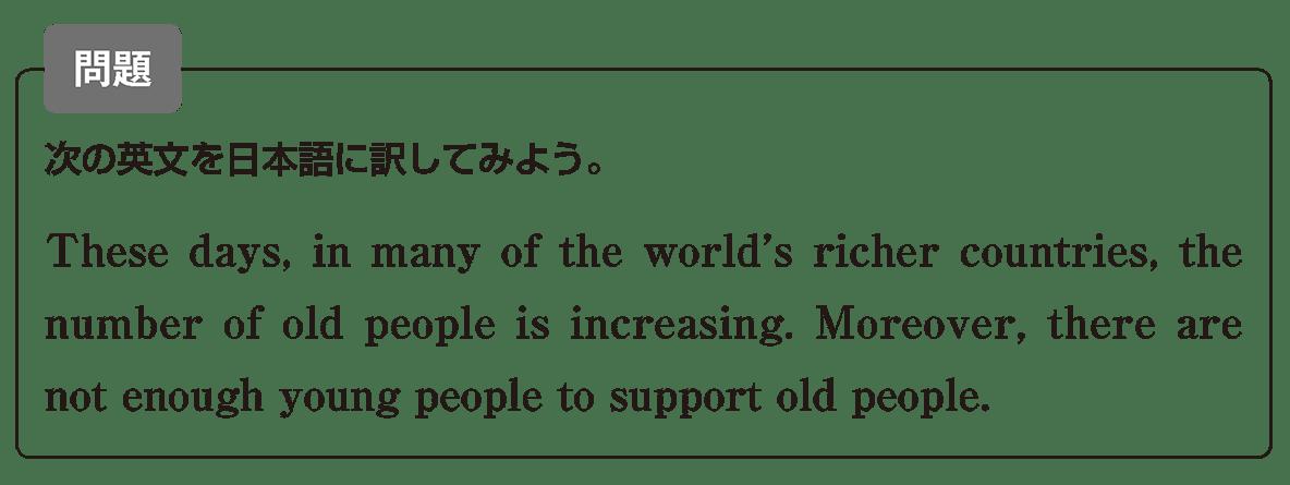 前置詞+名詞の眺め方3 冒頭(■問題、次の英文を~、These days,~)