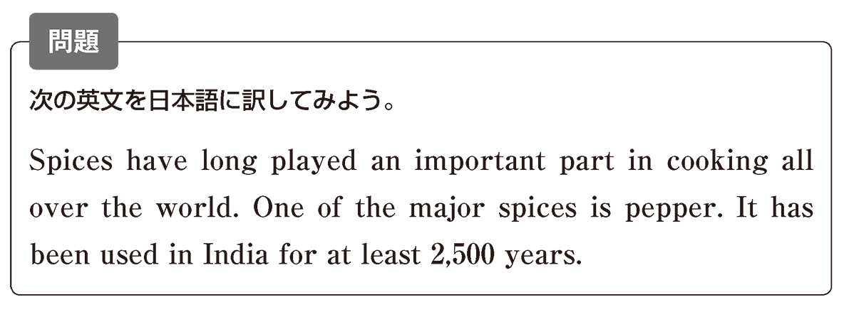 動詞の眺め方12 冒頭(■問題、次の英文を~、Spices~)