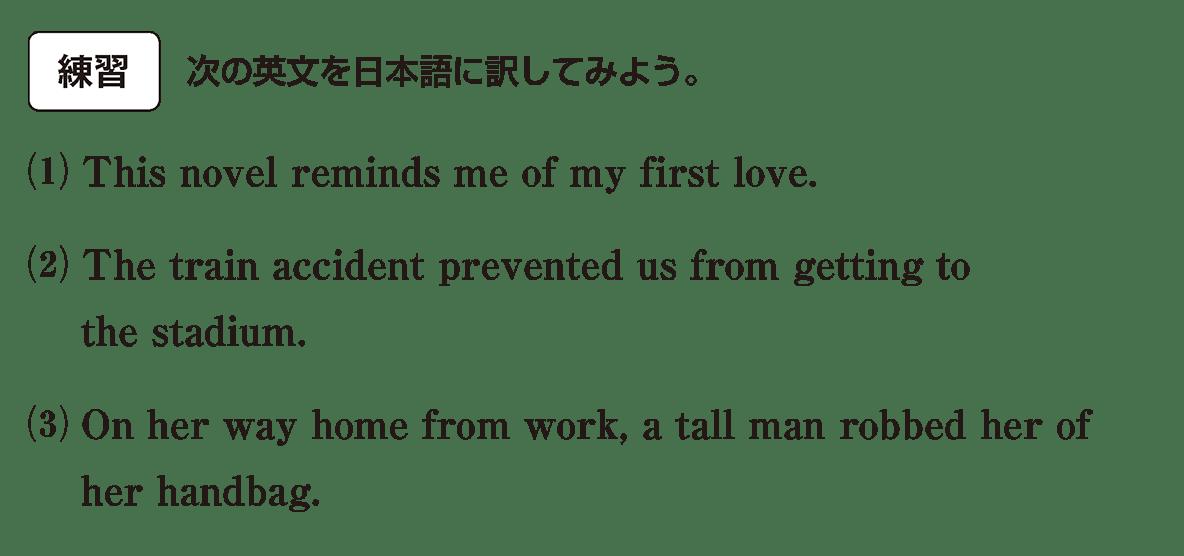 英語構文 動詞の眺め方4 練習