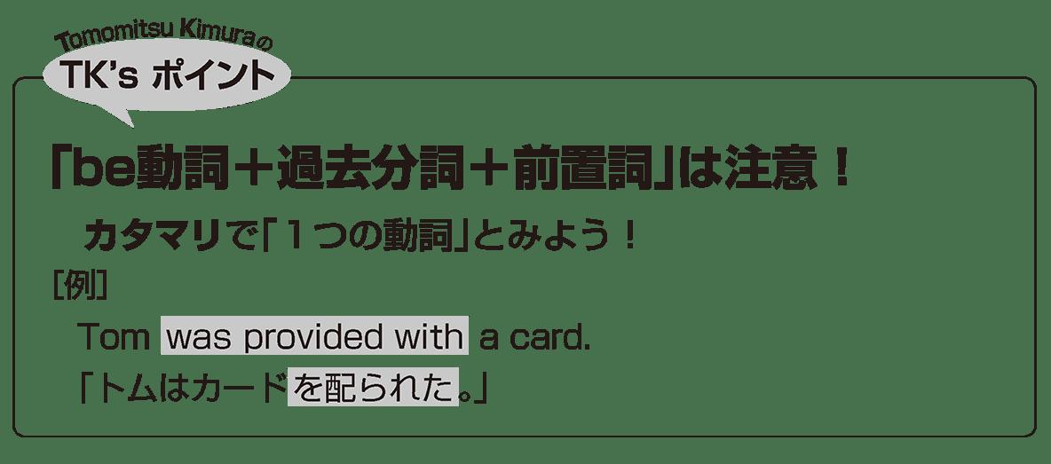 英語構文 動詞の眺め方7 TK'sポイント