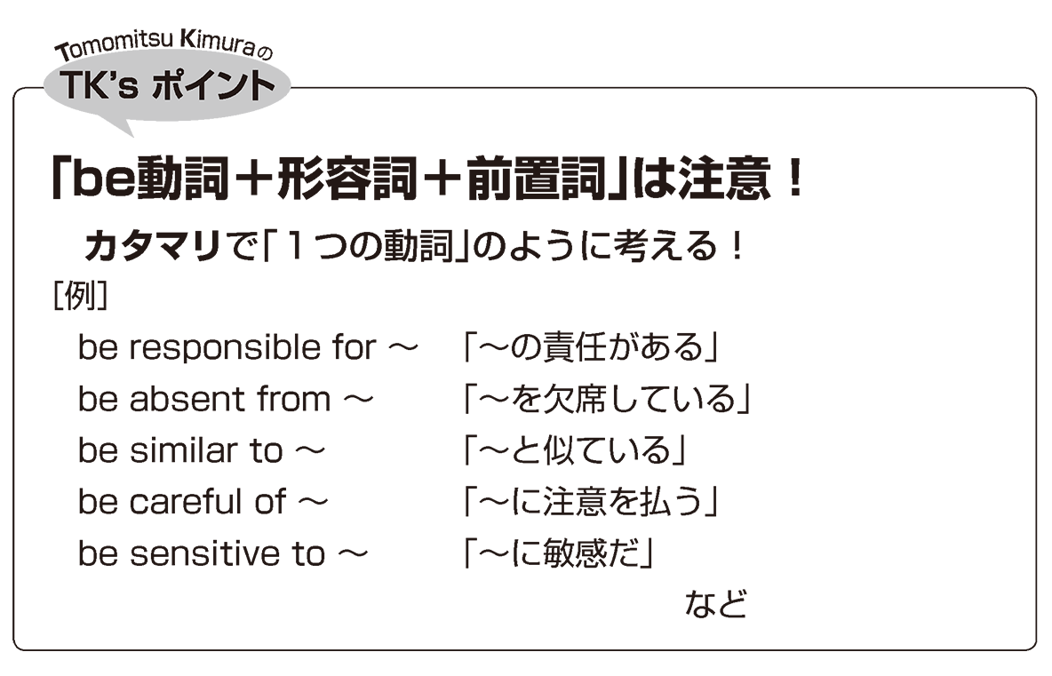 英語構文 動詞の眺め方8 TK'sポイント