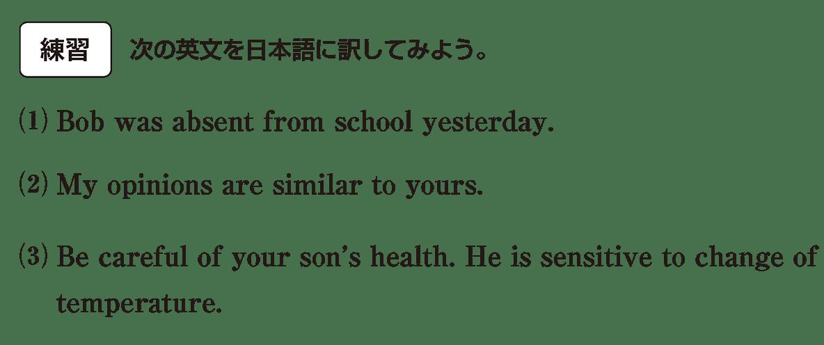 英語構文 動詞の眺め方8 練習