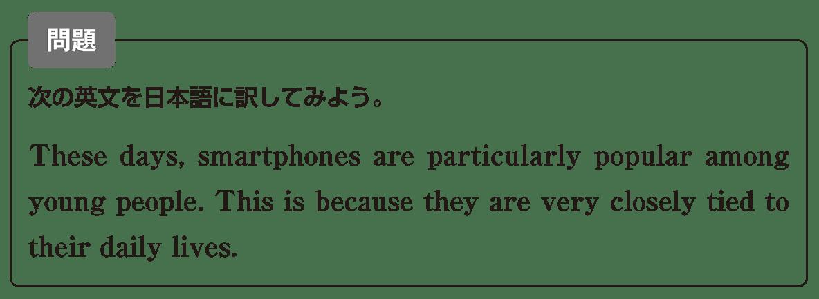 動詞の眺め方9 冒頭(■問題、次の英文を~、These days~)
