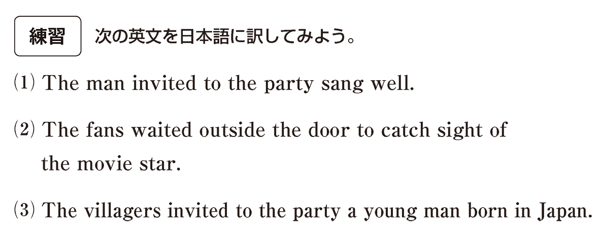 英語構文 準動詞の眺め方10 練習