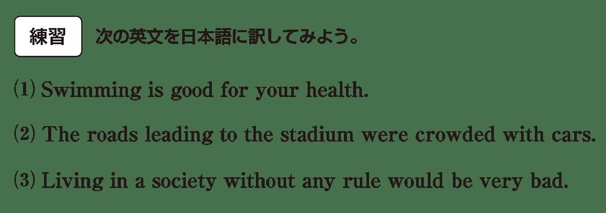 英語構文 準動詞の眺め方1 練習