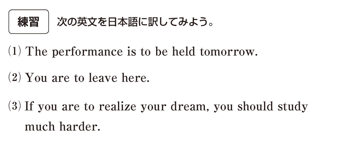英語構文 準動詞の眺め方7 練習
