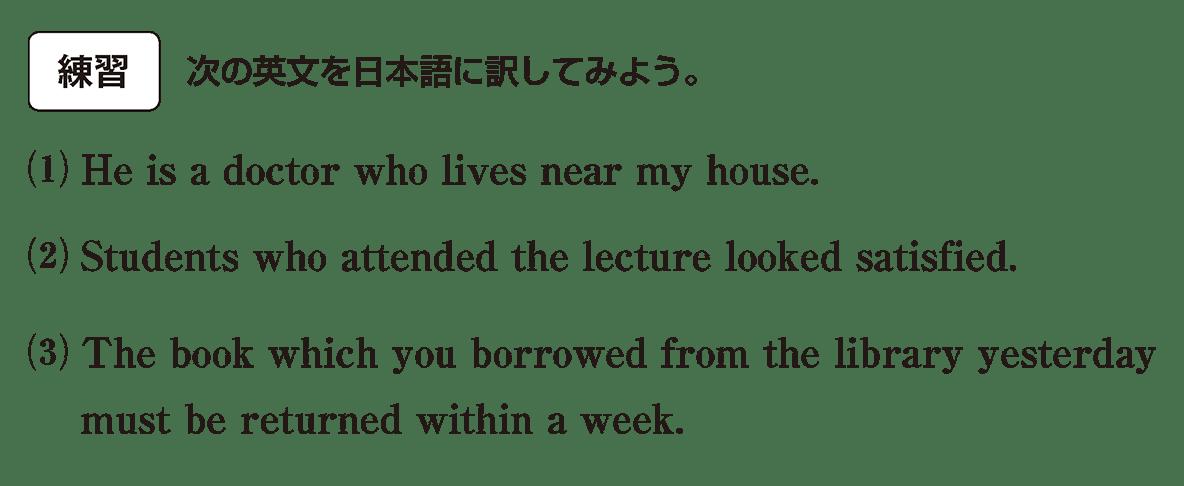 英語構文 関係代名詞の眺め方1 練習