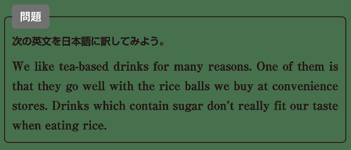 関係詞の眺め方5 冒頭(■問題、次の英文を~、We like~)