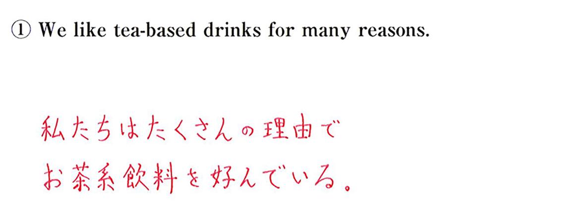 ①の英文書き込みアリ+和訳