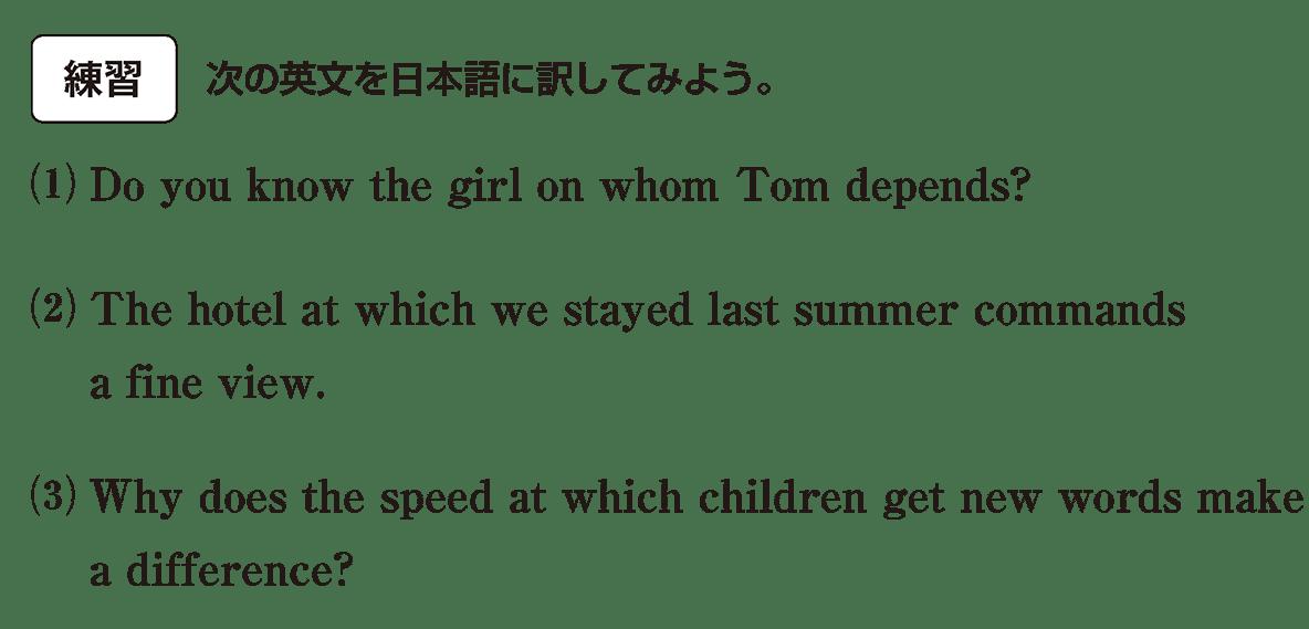 英語構文 関係代名詞の眺め方6 練習