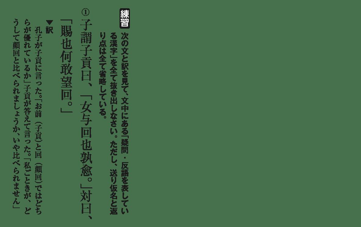 高校漢文 6章1 練習① 答え無し