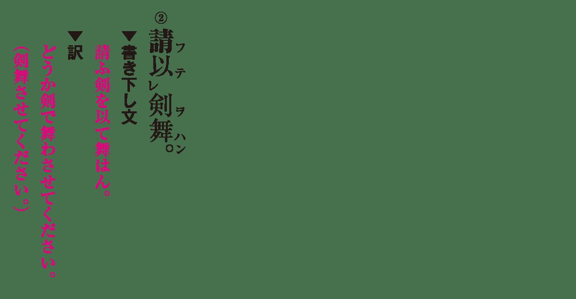 高校漢文 8章3 練習② 答え有り