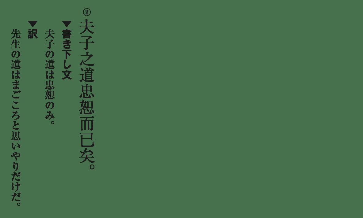 高校漢文 9章1 練習② 答え無し