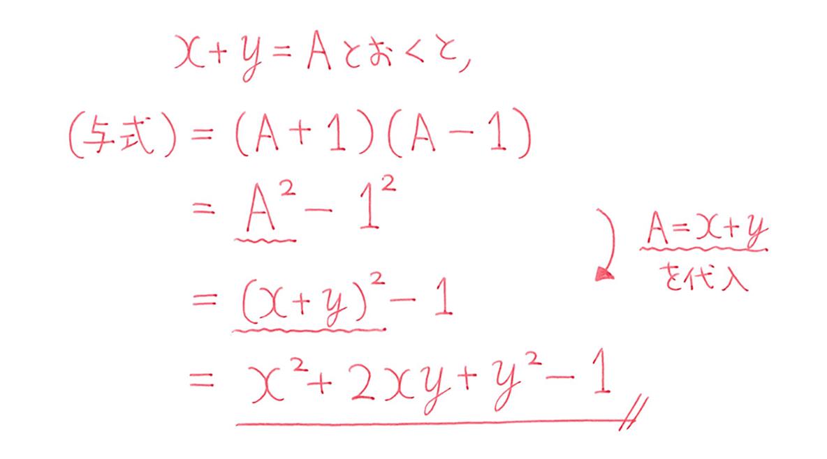 高校数学Ⅰ 数と式10 例題の答え